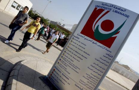 الجامعة للبنانية